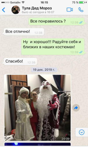 Отзыв от Деда Мороза г. Тула