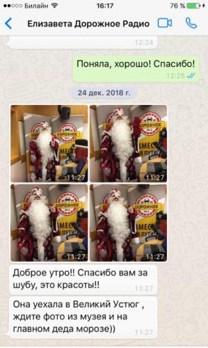 Отзыв от Деда Мороза Великий Устюг