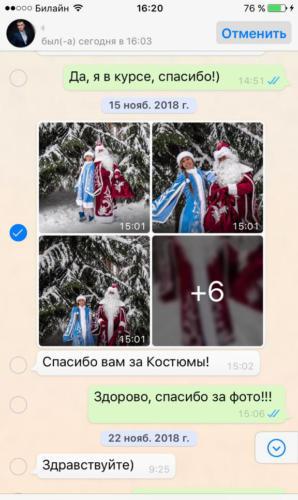 Отзыв от Деда Мороза