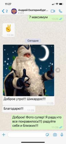 Отзыв от Деда Мороза г. Екатеренбург