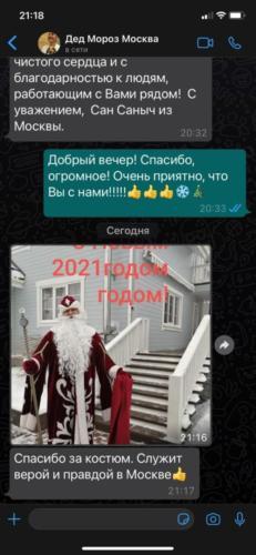 Отзыв от Деда Мороза г. Москва